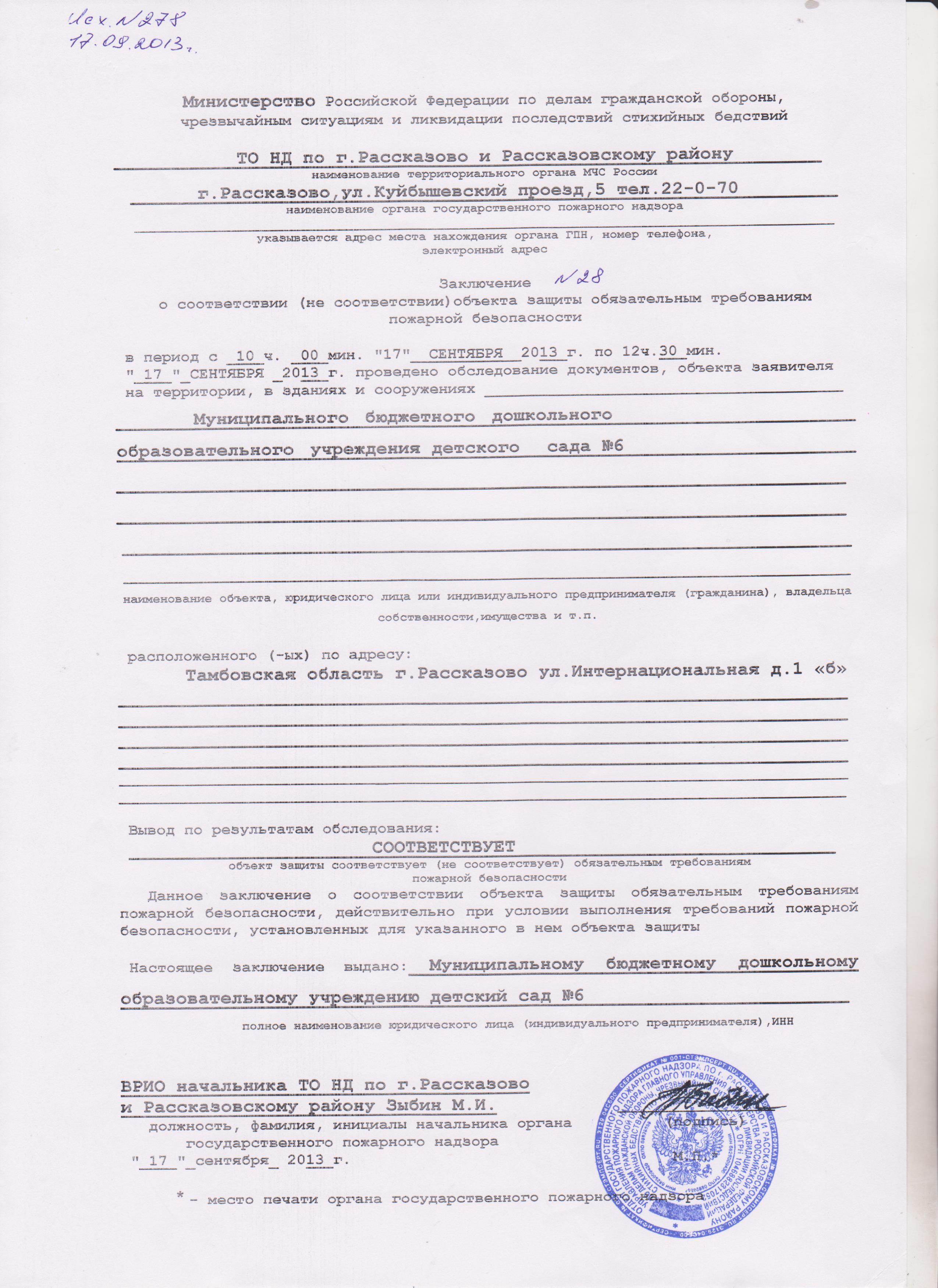Заключение ТО НД по г.Рассказово о соответствии пожарной безопасности от 17.09.2013
