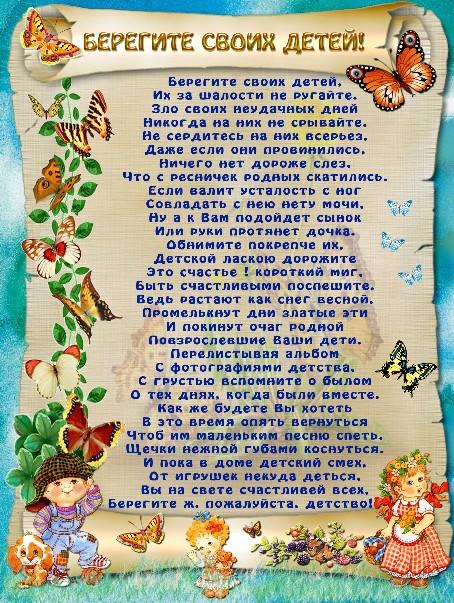 стих о детях