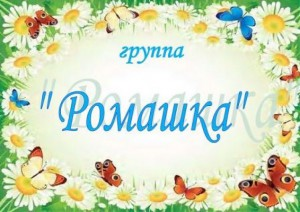 логотип группы ромашка