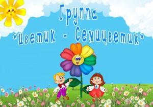 логотип группы цветик-семицветик