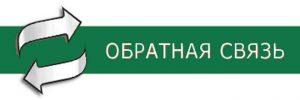 obratnaya_svyaz-660x220